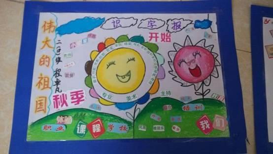 黄广小学第四届语文月活动(三):快乐识字,从剪贴开始