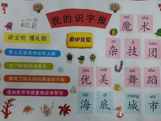 黄冈小学第四届英语月v小学(二):要求英语手举行小学寒假抄报图片