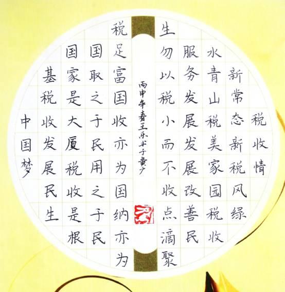 """黄冈中学广州学校(实验小学)""""税收情61中国梦""""学生书画作品展(硬笔"""