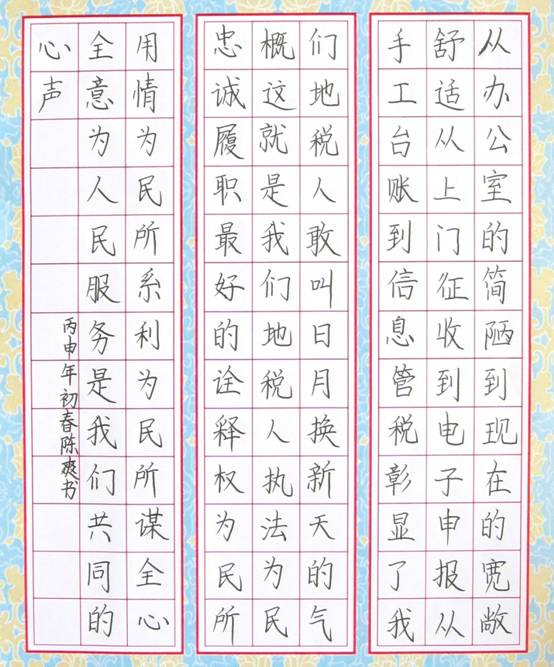 """""""税收情61中国梦""""学生书画作品展(硬笔书法篇)"""